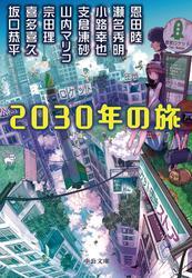 2030年の旅