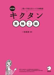 [音声DL付]改訂版 キクタン英検(R)2級