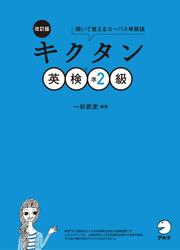 [音声DL付]改訂版 キクタン英検(R)準2級