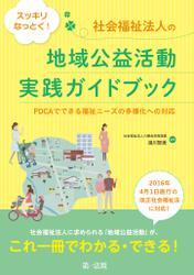 スッキリなっとく!社会福祉法人の地域公益活動実践ガイドブック~PDCAでできる福祉ニーズの多様化への対応~