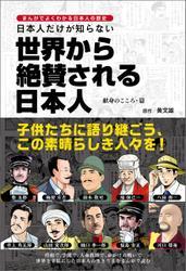 まんがでよくわかる日本人の歴史 日本人だけが知らない世界から絶賛される日本人 献身のこころ・篇