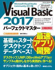 Visual Basic 2017 パーフェクトマスター