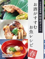 日本料理講師 田村佳子さんのお酒がすすむお魚レシピ-春-