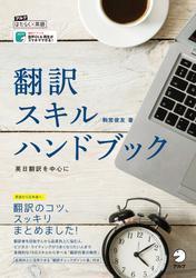 [音声DL付]翻訳スキルハンドブック~英日翻訳を中心に