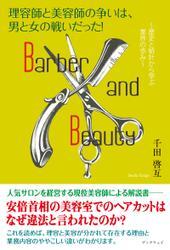 理容師と美容師の争いは、男と女の戦いだった! ~歴史と統計から学ぶ業界の歩み~