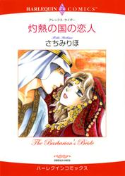 漫画家 さちみりほ セット vol.3