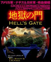 地獄の門【上下合本版】