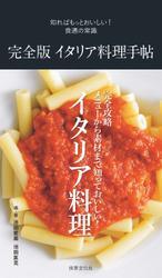 完全版 イタリア料理手帖