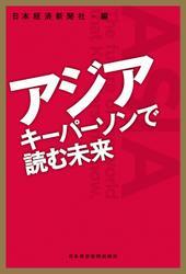 アジア キーパーソンで読む未来