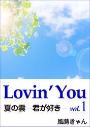 Lovin'You vol.1 夏の雲 ─君が好き─