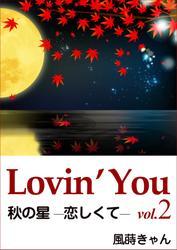Lovin'You vol.2 秋の星 ─恋しくて─