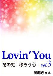 Lovin'You vol.3 冬の虹 ─移ろう心─