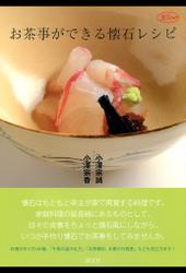 お茶事ができる懐石レシピ