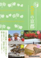 5月の京都