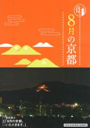 8月の京都