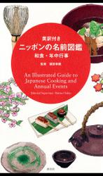 英訳付き ニッポンの名前図鑑 和食・年中行事 An Illustrated Guide to Japanese Cooking and Annual Events