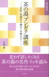 茶の湯ブンガク講座 近松・芭蕉から漱石・谷崎まで
