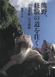 熊野、修験の道を往く 「大峯奥駆」完全踏破