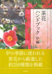 茶花ハンドブック 炉編