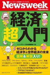 ニューズウィーク日本版 ペーパーバックス 経済超入門 ゼロからわかる経済学&世界経済の未来