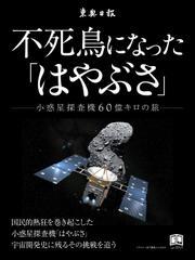 不死鳥になった「はやぶさ」 小惑星探査機60億キロの旅