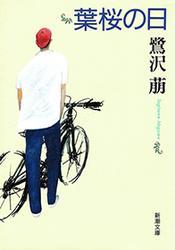 葉桜の日(新潮文庫)