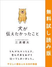 犬が伝えたかったこと 無料試し読み版