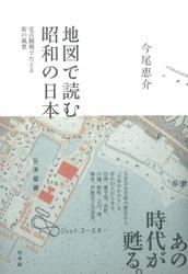 地図で読む昭和の日本:定点観測でたどる街の風景