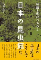 日本の昆虫館 戦前と戦後のあゆみ