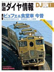 鉄道ダイヤ情報_2018年1月号