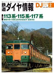 鉄道ダイヤ情報_2018年2月号