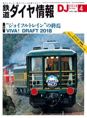 鉄道ダイヤ情報_2018年4月号