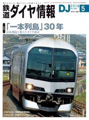 鉄道ダイヤ情報_2018年5月号