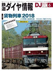 鉄道ダイヤ情報_2018年6月号