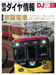 鉄道ダイヤ情報_2018年10月号