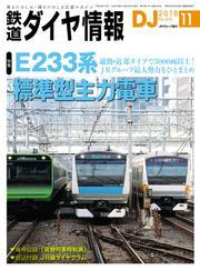 鉄道ダイヤ情報_2018年11月号