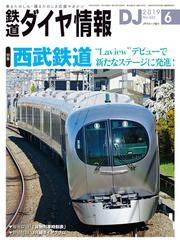 鉄道ダイヤ情報_2019年6月号