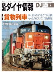 鉄道ダイヤ情報_2019年7月号