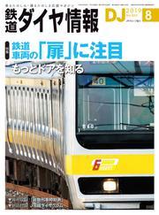 鉄道ダイヤ情報_2019年8月号