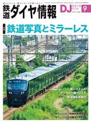 鉄道ダイヤ情報_2019年9月号