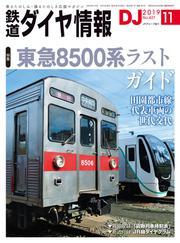 鉄道ダイヤ情報_2019年11月号