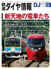 鉄道ダイヤ情報_2019年12月号