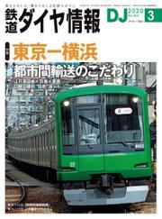 鉄道ダイヤ情報_2020年3月号