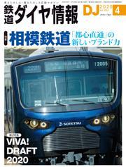 鉄道ダイヤ情報_2020年4月号