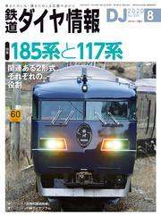 鉄道ダイヤ情報_2020年8月号