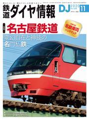 鉄道ダイヤ情報_2020年11月号