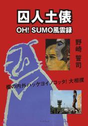 囚人土俵 -OH! SUMO風雲録-
