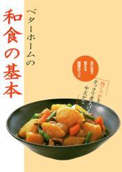 ベターホームの和食の基本-五七五で覚える調理のコツ
