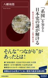 「系図」を知ると日本史の謎が解ける