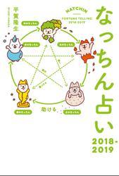 なっちん占い2018-2019